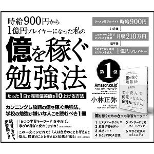 億を稼ぐ勉強法 1億円プレイヤー 副業 複業 ダブルワーカー 小林正弥 最高値 自分を最高値で売る方法