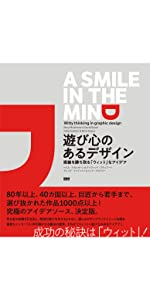 A SMILE IN THE MIND 遊び心のあるデザイン