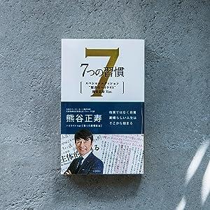7つの習慣 熊谷正寿 賢者のハイライト リンモチ