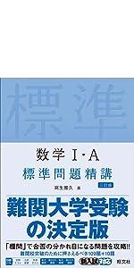 数学Ⅰ・A 標準問題精講
