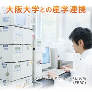 FBRC ファインバイオサイエンス研究所