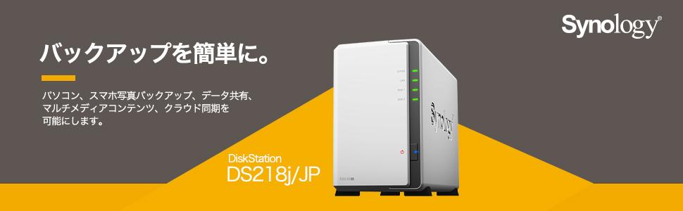 Synology DiskStation DS218j/JP