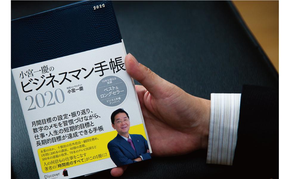 ビジネスマン手帳 2020