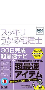スッキリうかる宅建士 30日完成 超最速ナビ 2020年度