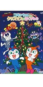 コキンちゃんとクリスマスのおくりもの [DVD]