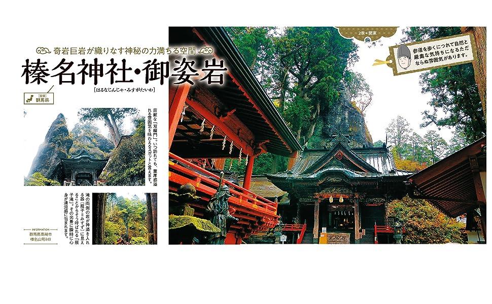 榛名神社 御姿岩 神さまとのご縁を結ぶ日本の聖地88カ所案内