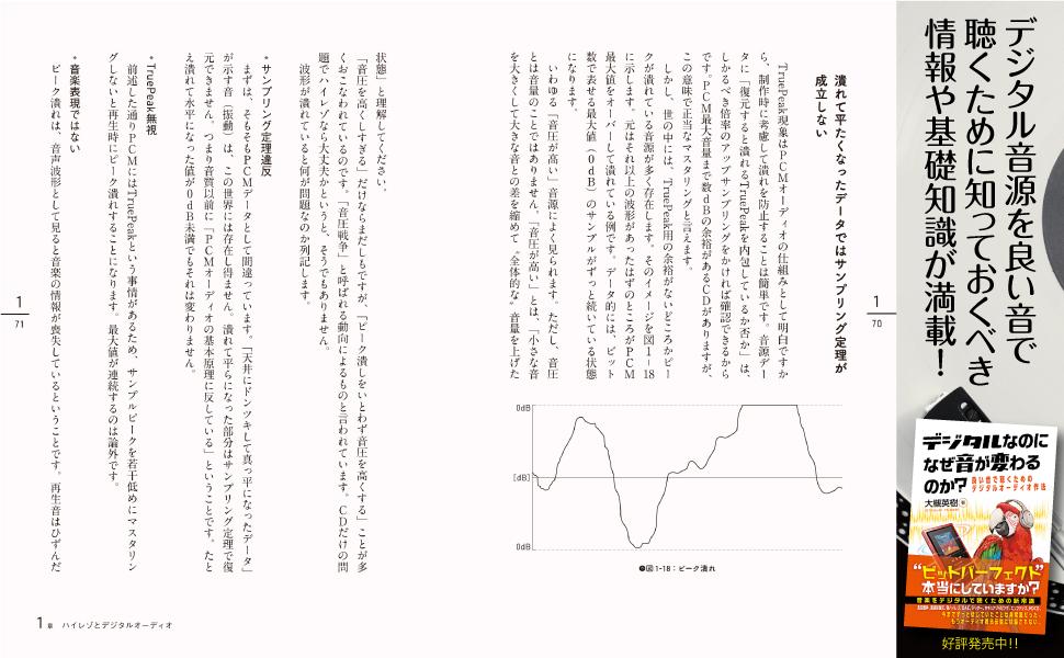 デジタル音源 都市伝説 オーディオ 偽ハイレゾ DAC ジッター 音圧戦争 エンファシス HDCD リッピング 源波計復元