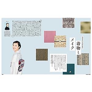 七緒 vol.57―着物からはじまる暮ら し 特集:着物と、メイク/「紬」の誘惑