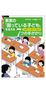 教室の「困っている子ども」を支える7つの手がかり書影