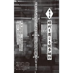 ヤマケイ新書 東京発 半日徒歩旅行