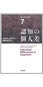 認知の個人差 (現代の認知心理学7)