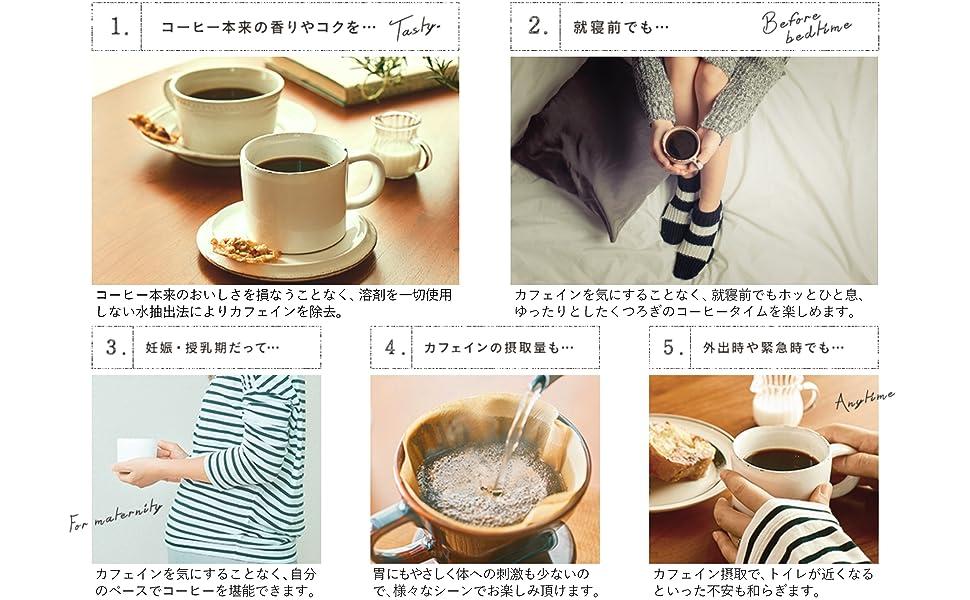 ブレンディ カフェインレス コーヒー ドリップコーヒー