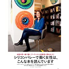 シリコンバレーで働く女性は、こんな本を読んでいます
