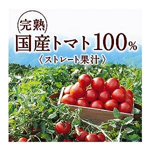 デルモンテ 機能性表示 血圧 アマゾン リコピンリッチ リコピン トマトジュース 無塩 ビタミン カゴメ 伊藤園 むえん とまと 食塩無添加 理想のトマト あまいトマト 熟トマト トマト