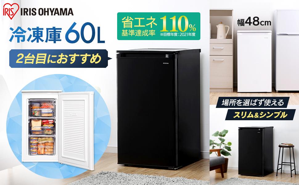冷凍庫60Lホワイト