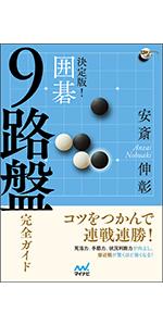 決定版! 囲碁 9路盤完全ガイド