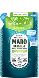 MARO薬用デオスカルプシャンプー 詰め替え
