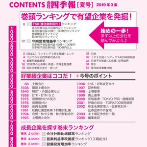 四季報 目次 最新号 夏号 2019年3集