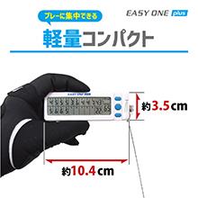デジタルスコアカウンター 手のひらサイズ 軽量