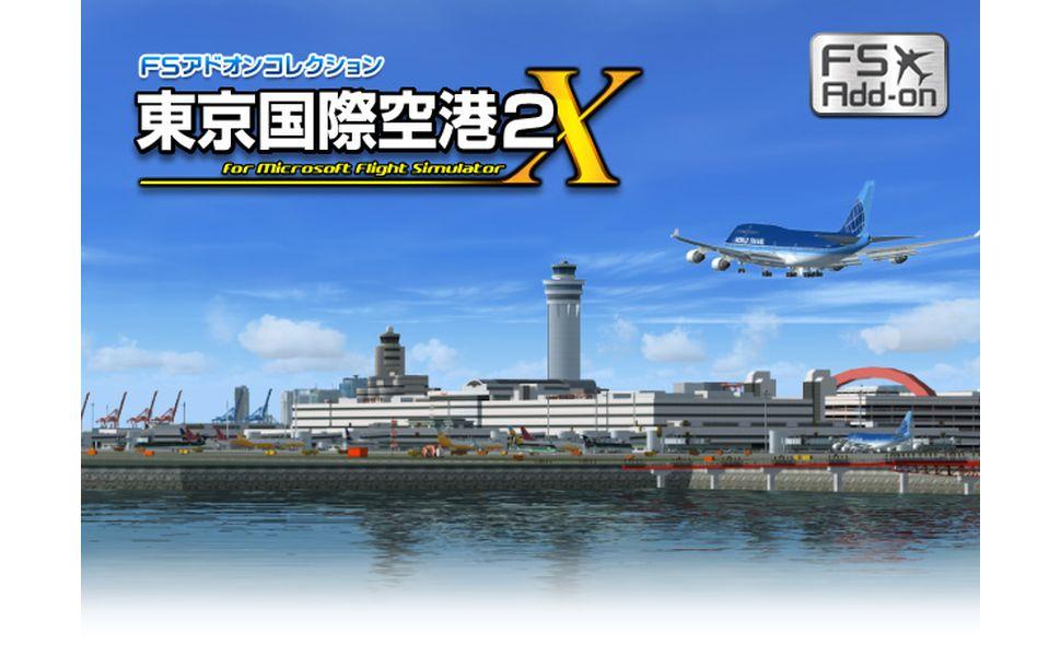 FSアドオンコレクション東京国際空港2