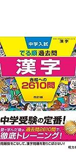 中学入試 でる順過去問 漢字 合格への2610問 四訂版