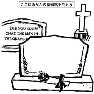自分のお墓に言葉を刻むとしたら、なんて入れる?
