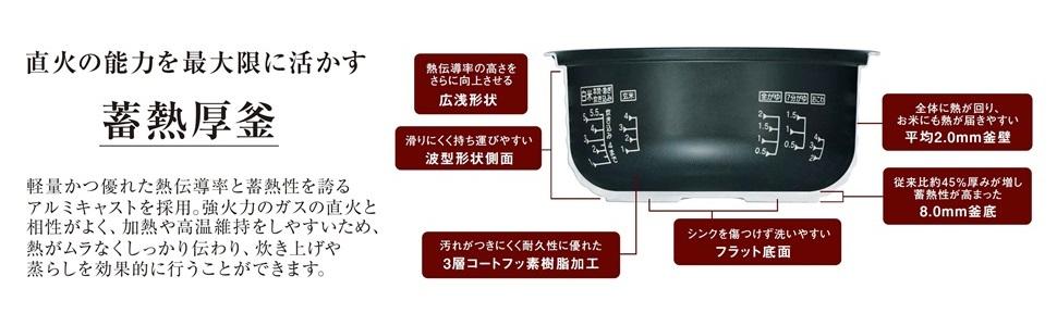 蓄熱圧釜1