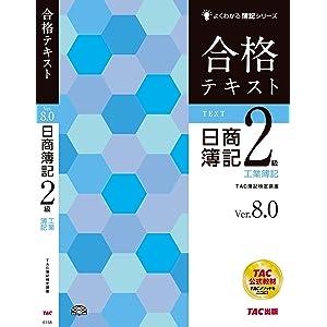 合格テキスト 日商簿記2級 工業簿記 Ver.8.0
