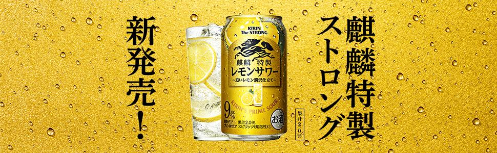 サワー ストロング レモン キリン ザ