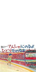 交通新聞社 電車の絵本 でんしゃのえほん はじめて ひとり 電車 村せひでのぶ 宮澤ナツ 乗り換え 電車旅 子鉄