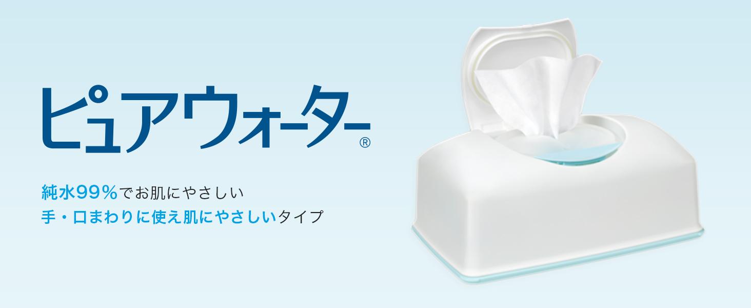 ピュアウォーター 純水99%でお肌にやさしい 手・口まわりに使え肌にやさしいタイプ