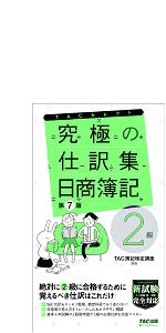 究極の仕訳集 日商簿記2級 第7版
