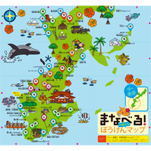 まなべる!沖縄本島ぼうけんマップ