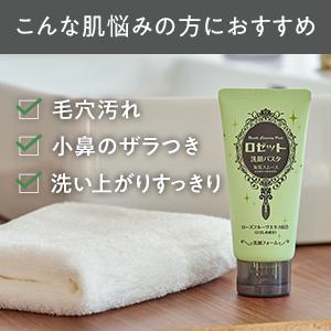 ロゼット洗顔パスタ,クレイシリーズ,肌悩み,おすすめ