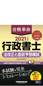合格革命 行政書士 法改正と直前予想模試 2021年度