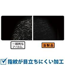 指紋が目立たない加工
