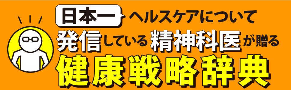 樺沢紫苑 ブレインメンタル ブレイン メンタル 強化大全
