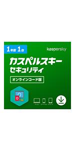 カスペルスキー セキュリティ 1年1台(オンラインコード版)