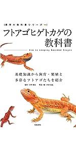 フトアゴの教科書(仮) (飼育の教科書シリーズ)
