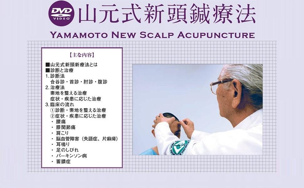 【DVD】山元式新頭鍼療法―Yamamoto New Scalp Acupun