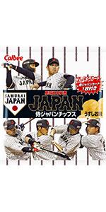ポテトチップス calbee カルビー ポテチ チップスうすしお ポテトチップス サムライJAPAN プロ野球 プロ野球チップス