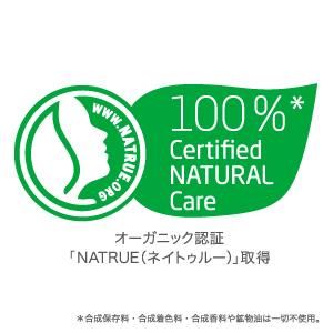 100%天然由来成分