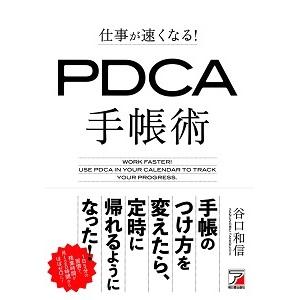 pdca手帳術