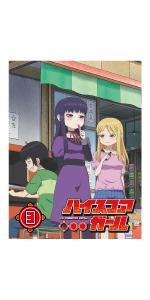ハイスコアガール STAGE 3  ブルーレイ (初回仕様版/9~12話)