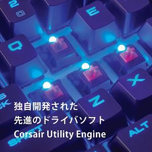 独自開発された先進のドライバソフトCorsair Utility Engine