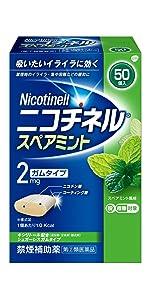 ニコレット ニコチネル 禁煙 禁煙ガム 禁煙補助薬