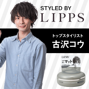 STYLED BY LIPPS 古沢コウ氏