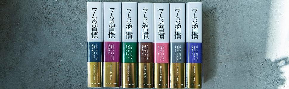 7つの習慣 賢者のハイライト