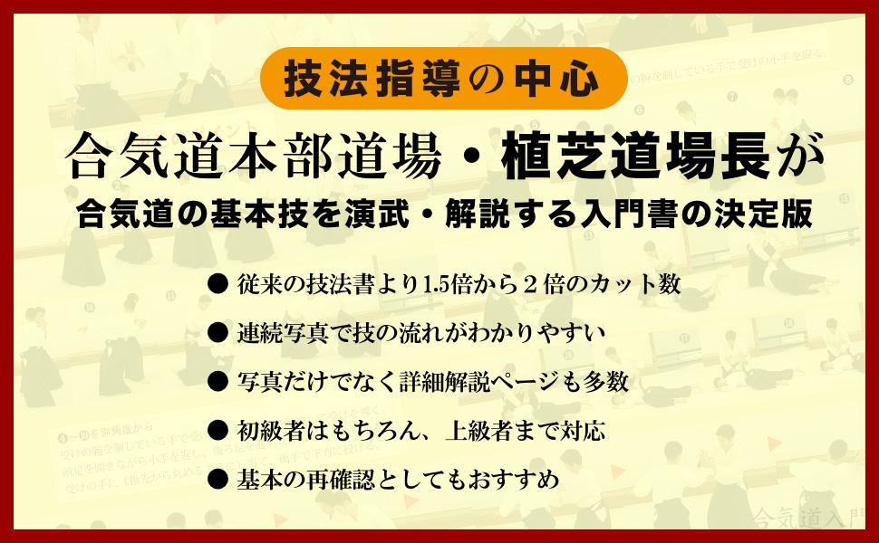 合気道本部道場・植芝道場長が、合気道の基本技を演武・解説する入門書の決定版