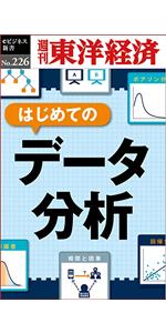 はじめてのデータ分析―週刊東洋経済eビジネス新書No.226